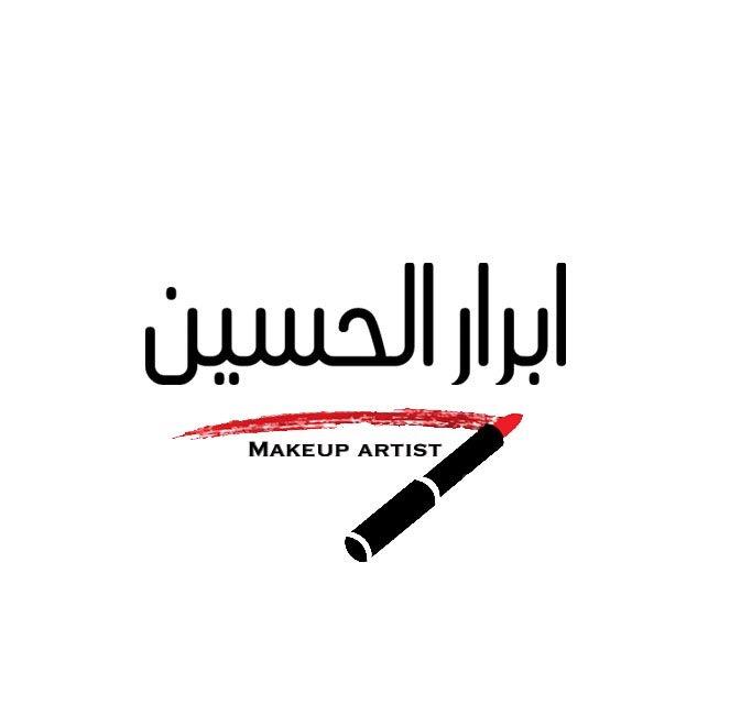 ابرار الحسين